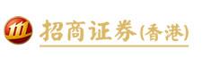 招商证券(香港)