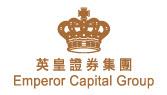 英皇证券(香港)