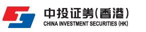 中投证券(香港)