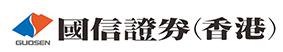 国信证券(香港)