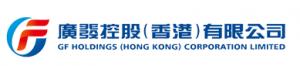 广发证券(香港)