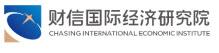 财信国际经济研究院